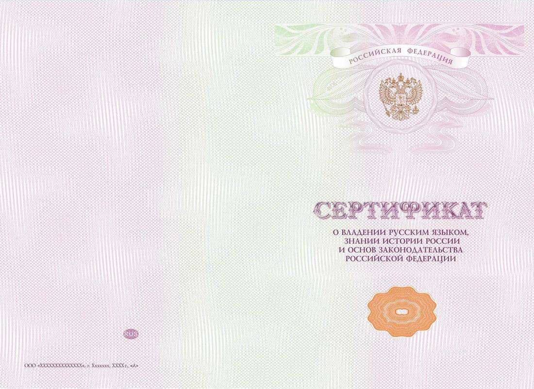 Сертификат о владении русским языком, знании истории России и основ законодательства Российской Федерации