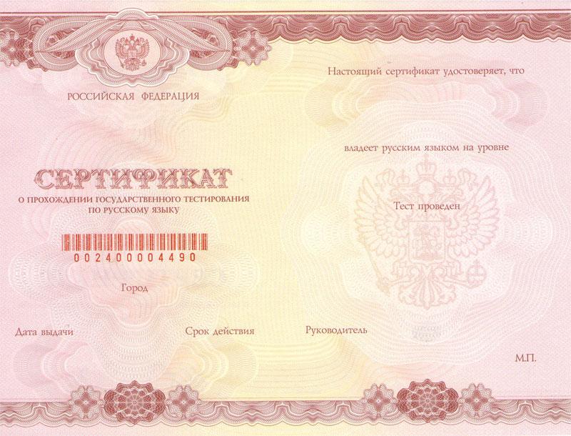 Сертификат о прохождении государственного тестирования по русскому языку width=