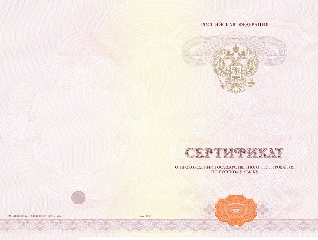 Сертификат о прохождении государственного тестирования по русскому языку